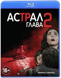 Астрал Глава 2 (Blu-ray)*