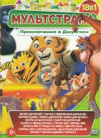 Мультстрана Приключения в джунглях (Дозор джунглей / Тарзан / Переполох в джунглях / Хитрюга Джек / Книга джунглей 1,2 / Братва из джунглей / Хьюго из