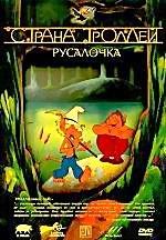 Страна троллей - Русалочка  на DVD