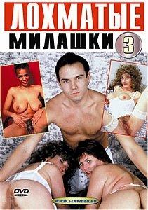 ЛОХМАТЫЕ МИЛАШКИ 3 на DVD