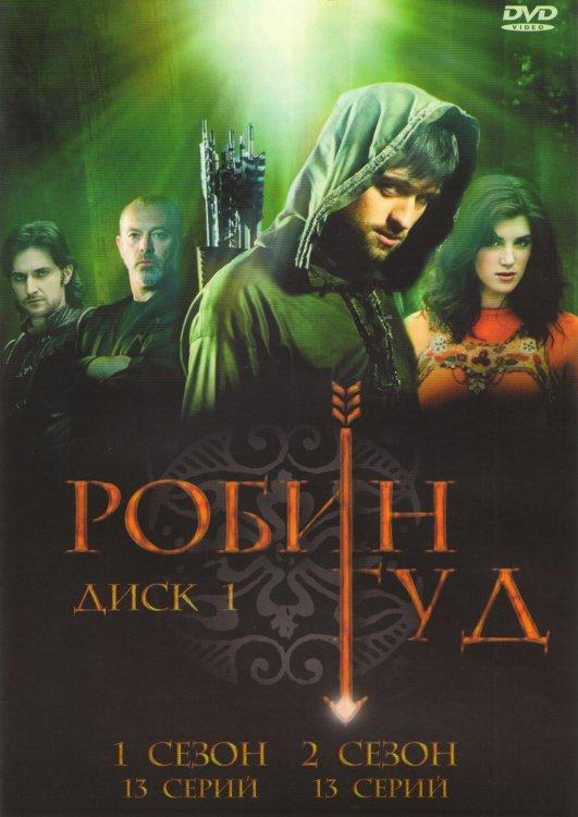 Робин Гуд 1 Диск 1 Сезон (13 серий) 2 Сезон (13 серий) на DVD