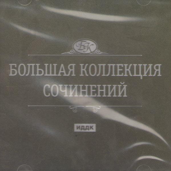 Большая коллекция сочинений (PC CD)
