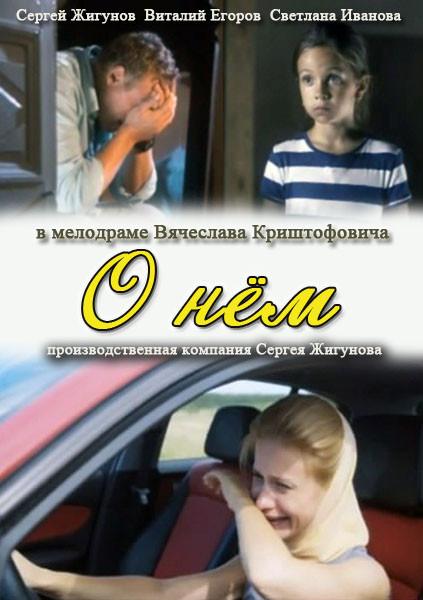 О нем на DVD