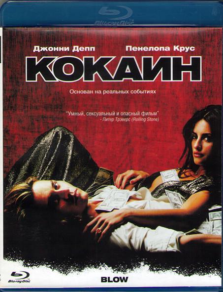Кокаин (Blu-ray)* на Blu-ray