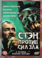Стэн против сил зла 1,2 Сезоны  (16 серий)