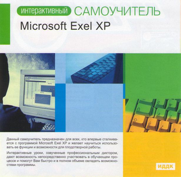 Интерактивный самоучитель Microsoft Excel XP (PC CD)