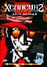 Хеллсинг: война с нечистью (4 DVD)  на DVD