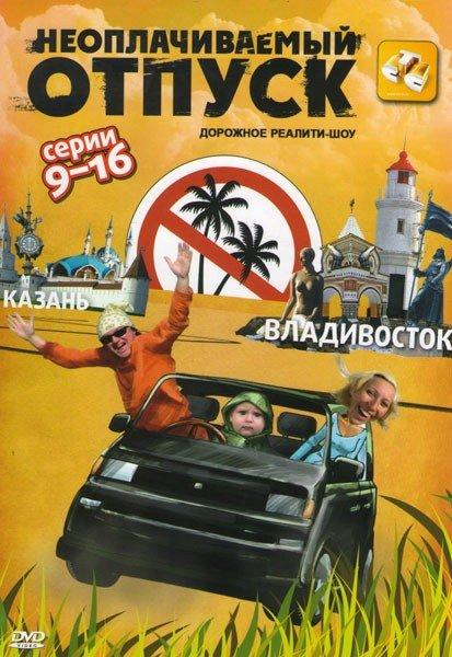 Неоплачиваемый отпуск (9-16 серии) на DVD