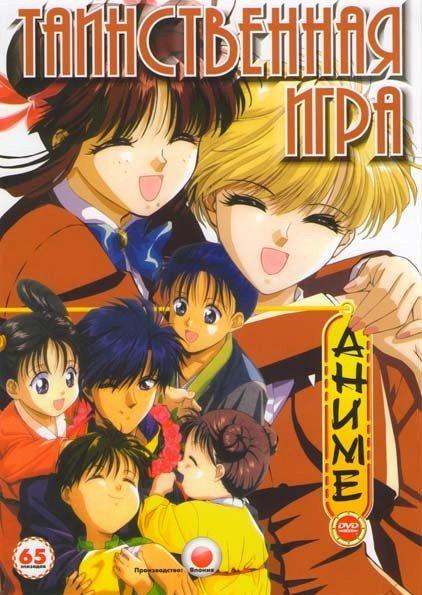 Таинственная игра (52 эпизода) + OVA 1,2,3 на DVD