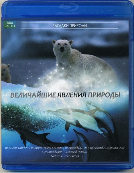 BBC Величайшие явления природы (2 Blu-ray) на Blu-ray