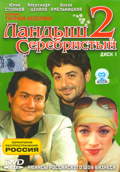 Ландыш Серебристый 2 1 Часть на DVD