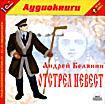 Андрей Белянин.  Отстрел невест (аудиокнига MP3)