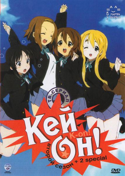 Кей он 2 Сезон (24 серии) + 2 Special на DVD