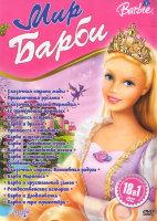 Мир Барби 18в1 (Сказочная страна моды / Приключения русалки / Сказочная страна Мермедия / 12 танцующих принцесс / Принцесса острова / Барби и дракон /