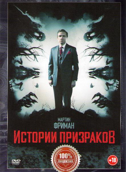 Истории призраков на DVD