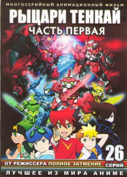 Рыцари Тенкай ТВ 1 Часть (26 серий) (2 DVD) на DVD