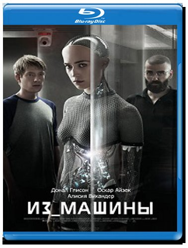 Из машины (Blu-ray) на Blu-ray