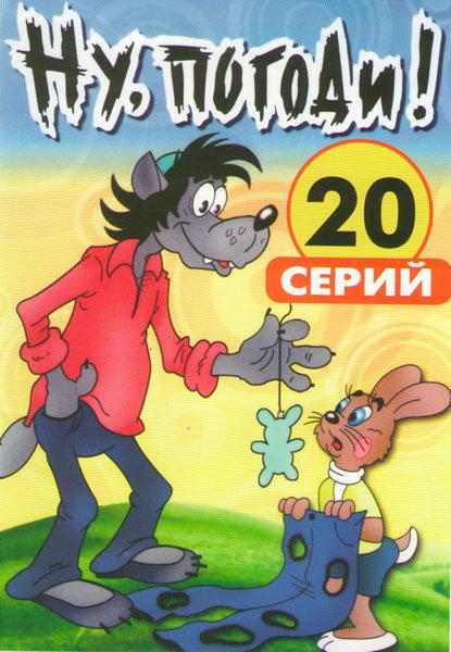 Ну погоди (20 серий) на DVD