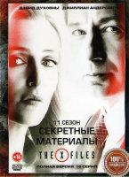 Секретные материалы 11 Сезон (10 серий)