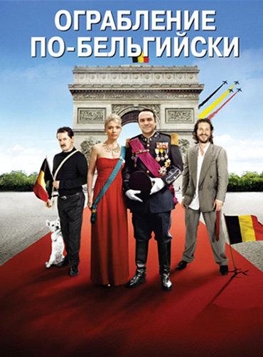 Ограбление по бельгийски на DVD