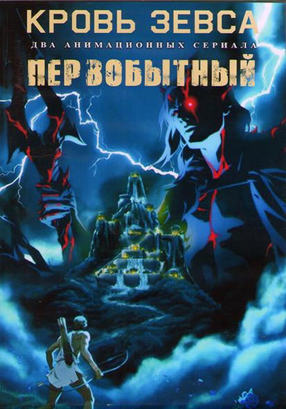Кровь Зевса (8 серий) / Перботный (10 серий) (2 DVD) на DVD