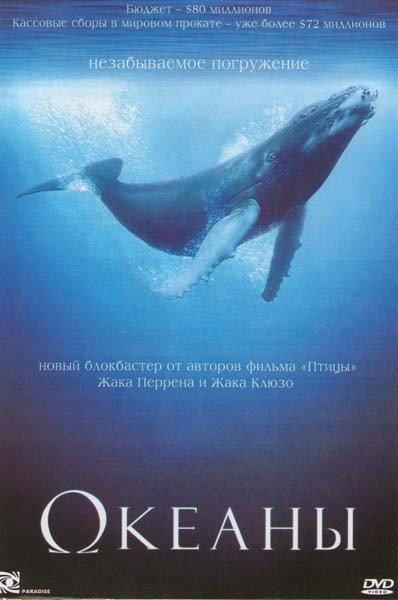 Океаны на DVD