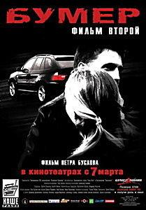 Бумер. Фильм второй на DVD
