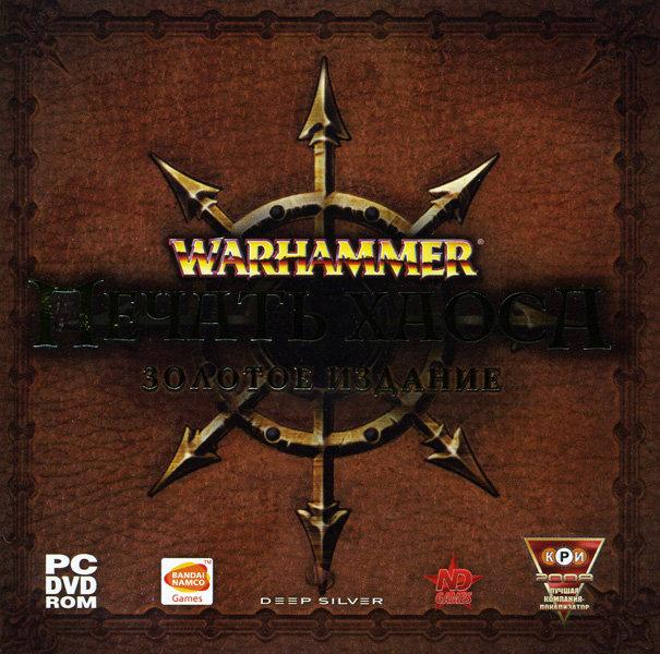 Warhammer: Печать Хаоса. Золотое издание (PC DVD)