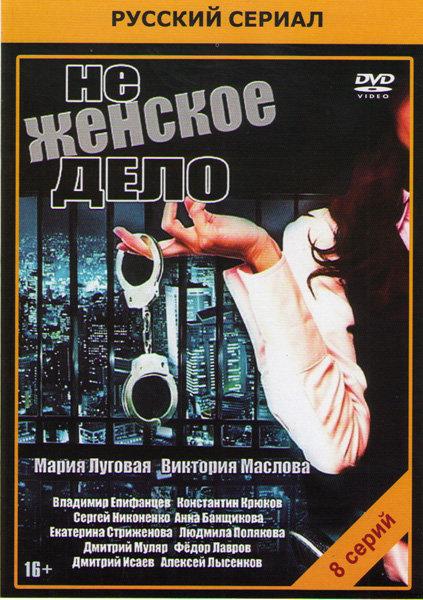 Не женское дело (8 серий) на DVD