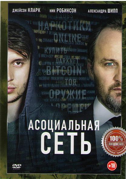 Асоциальная сеть* на DVD