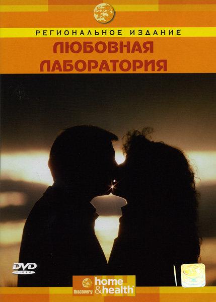 Discovery  Любовная лаборатория на DVD