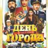 День города* на DVD