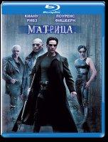 Матрица 3D (Blu-ray)