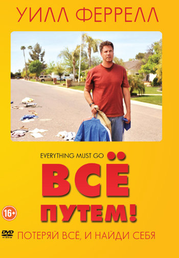 Все путем на DVD