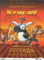 Кунг фу панда Захватывающие легенды (Кунг фу Панда Удивительные легенды) 1 Сезон (26 серий) (2 DVD)