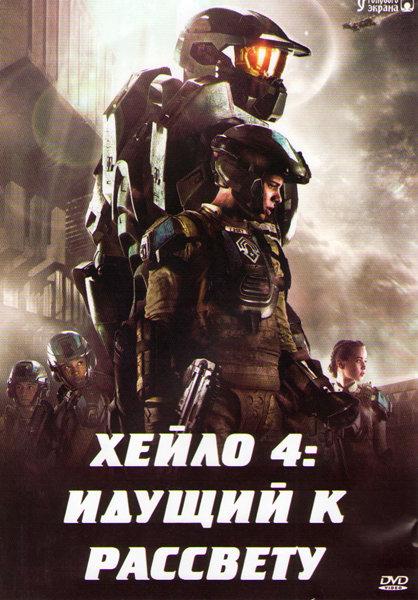 Хейло 4 Идущий к рассвету (Halo 4 Идущий к рассвету) (5 серий) на DVD