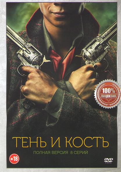 Тень и кость (8 серий) на DVD