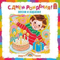С Днем Рождения (Аудиокнига CD)