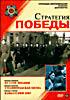 Стратегия победы. Часть 2: От стен Москвы. Сталинградская битва. Кавказский щит на DVD