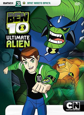 Бен 10 Инопланетная сверхсила 3 Выпуск Враг моего врага (14-20 серии) на DVD