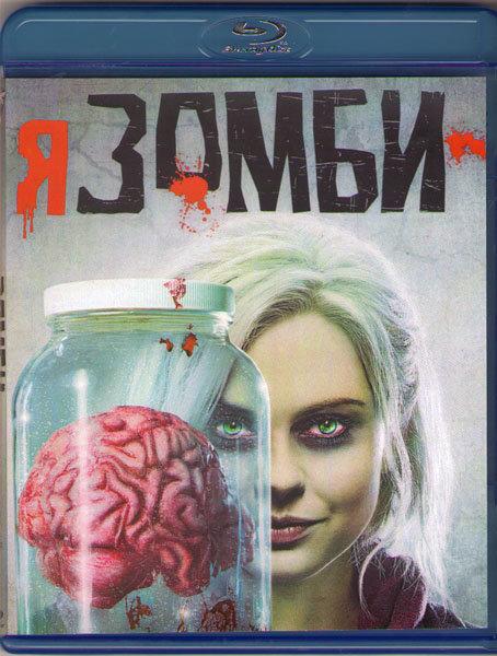 Я зомби 1 Сезон (13 серий) (2 Blu-ray) на Blu-ray