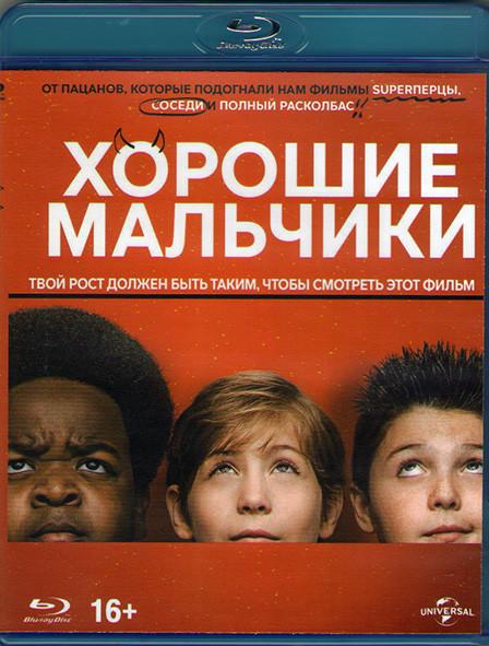 Хорошие мальчики (Blu-ray)* на Blu-ray