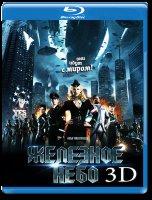 Железное небо 3D (Blu-ray)