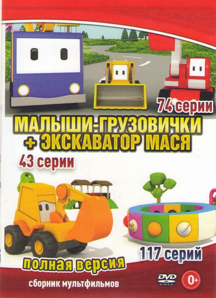 Малыши грузовички (74 серии) / Эксковатор Мася (43 серии) на DVD