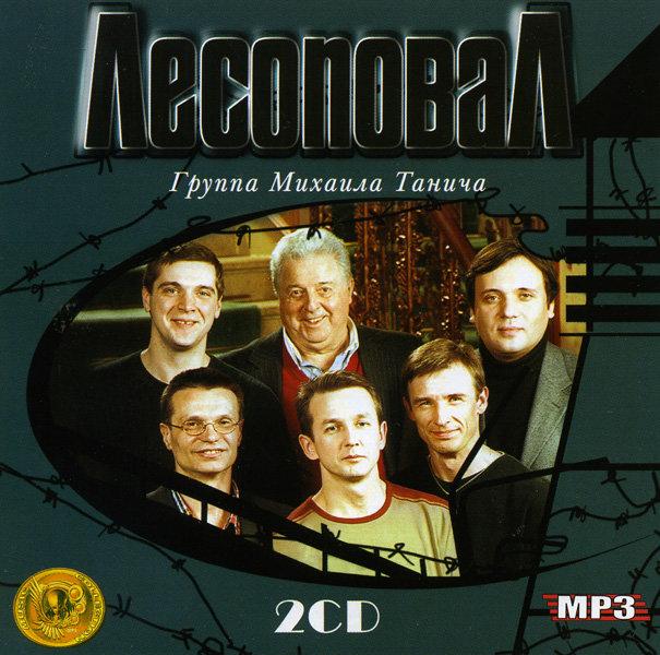 Лесоповал Music Collections (mp 3) 2 сd на DVD