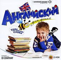 Английский для детей Учим английские слова (PC CD)