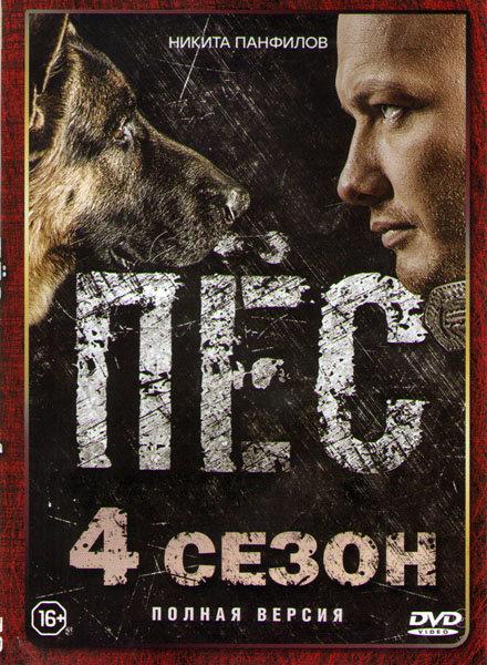 Пес 4 Сезон (20 серий) на DVD