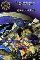 История России XX века (50 серий) (2 DVD)