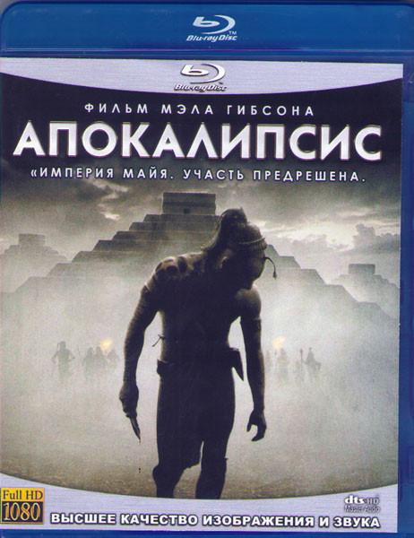 Апокалипсис (Blu-ray)* на Blu-ray