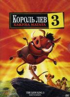 Король Лев 3 Хакуна Матата
